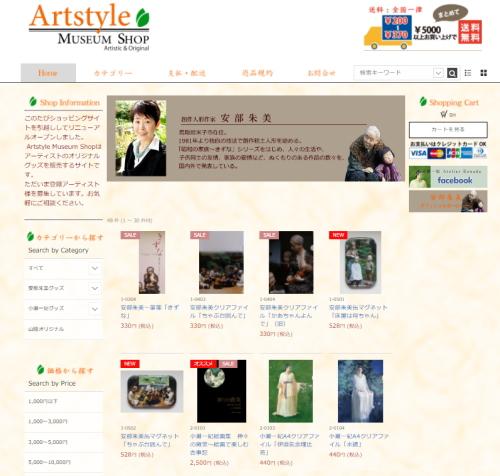 Artstyle Museum Shop